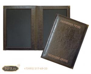Фото Папка меню с карманами для кальянной