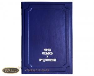 Фото Книга отзывов и предложений АЕРОСТАР