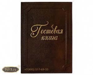 Фото Гостевая книга АЕРОСТАР