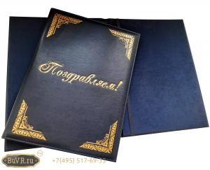 Фото папка поздравительная синяя