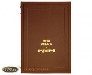 Фото Книга отзывов и предложений ДВА КАПИТАНА