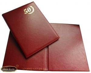 Фото Адресная папка 50 лет