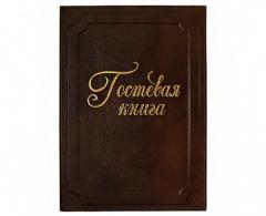 Книга Почетных Гостей Образец - фото 5