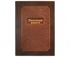 Книга Почетных Гостей Образец - фото 7