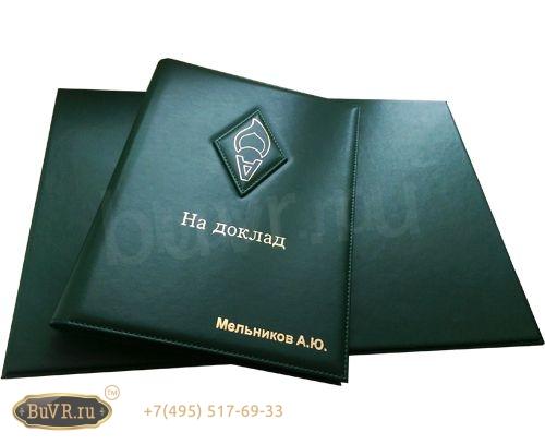 обложки для диплома