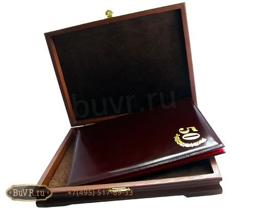 папка подарочная 50 лет в коробке